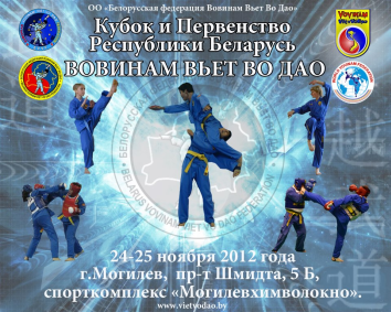 Belarus-National-Vovinam-Cuhttp://www.vovinam-in-dvvf.eu/joomla/administrator/index.php?option=com_content&view=article&layout=edit&id=88#p_24-25Nov2012